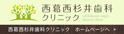 西葛西杉井歯科クリニック ホームページ